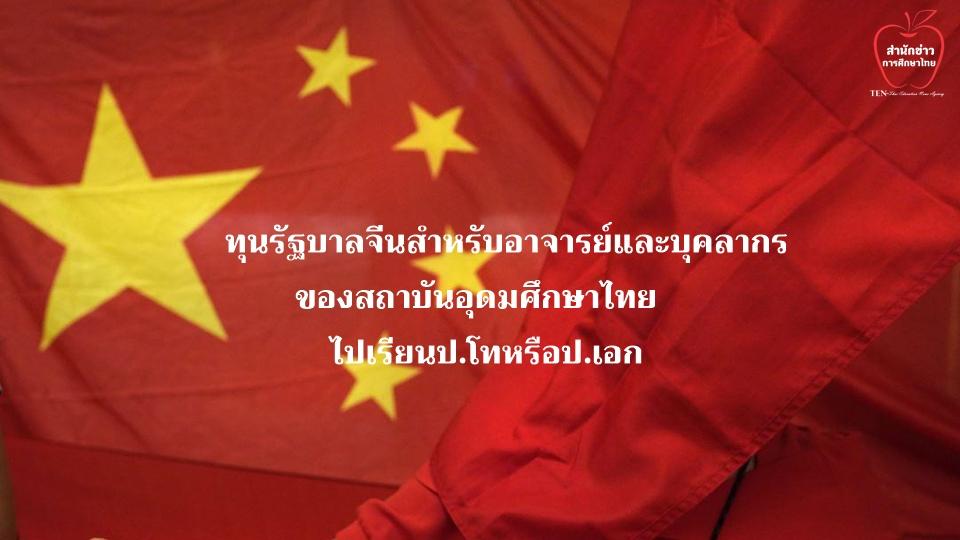 ทุนรัฐบาลจีนสำหรับอาจารย์และบุคลากรของสถาบันอุดมศึกษาไทย ไปเรียนป.โทหรือป.เอก