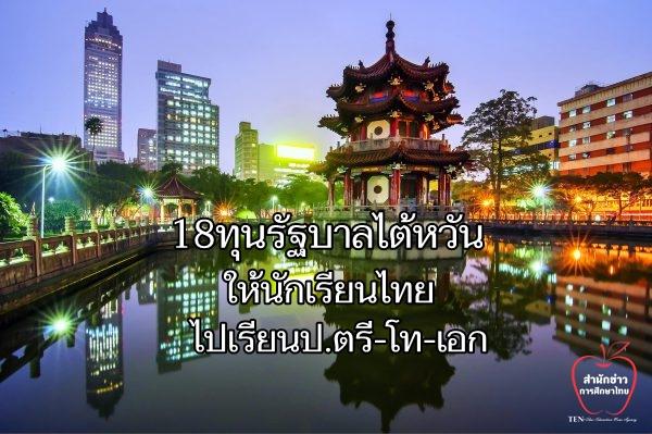 18ทุนรัฐบาลไต้หวัน MOE ปี 2563 มอบให้นักเรียนไทยไปเรียนปริญญาตรี ปริญญาโท และปริญญาเอก