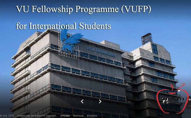ทุนป.โทที่VU University
