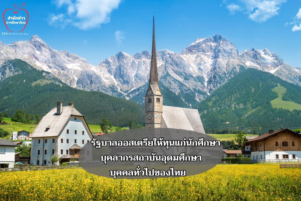 รัฐบาลออสเตรียให้ทุนแก่นักศึกษา/ บุคลากรสถาบันอุดมศึกษาและบุคคลทั่วไปของไทย