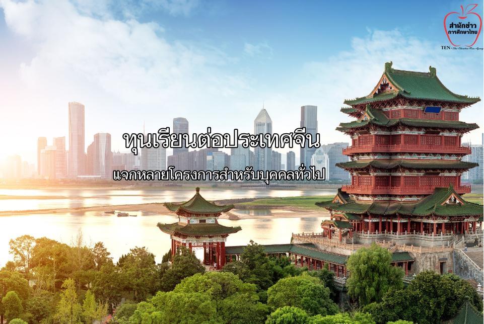 ทุนเรียนต่อประเทศจีน แจกหลายโครงการสำหรับบุคคลทั่วไป