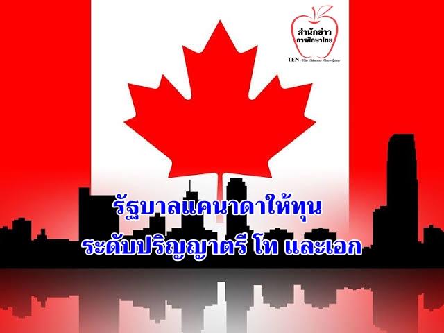รัฐบาลแคนาดาให้ทุนระดับปริญญาตรี โท และเอก