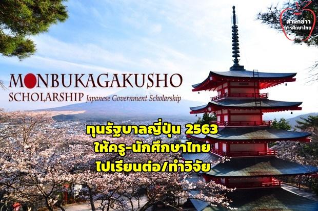 ทุนรัฐบาลญี่ปุ่น 2563 ให้ครู-นักศึกษาไทยไปเรียนต่อ/ทำวิจัย