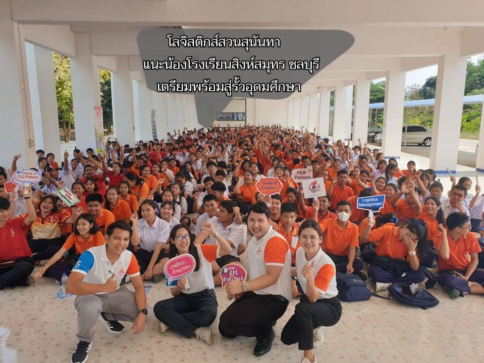โลจิสติกส์สวนสุนันทาแนะน้องโรงเรียนสิงห์สมุทร ชลบุรี เตรียมพร้อมสู่รั้วอุดมศึกษา