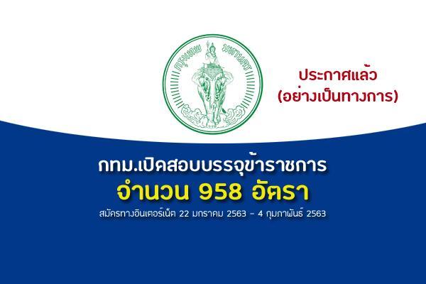 กรุงเทพฯ สอบบรรจุรับราชการ 958 อัตรา รับ 22 ม.ค.- 4 ก.พ.2563