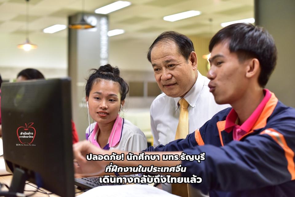 ปลอดภัย! นักศึกษา มทร.ธัญบุรี ที่ฝึกงานในประเทศจีนเดินทางกลับถึงไทยแล้ว