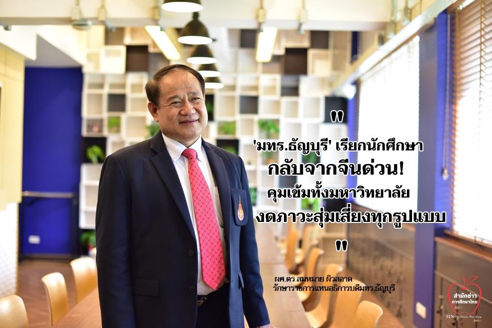 มทร.ธัญบุรีเรียกนักศึกษาไทยกลับจากจีนด่วน-คุมเข้มทั้งมหาวิทยาลัย งดภาวะสุ่มเสี่ยงทุกรูปแบบ