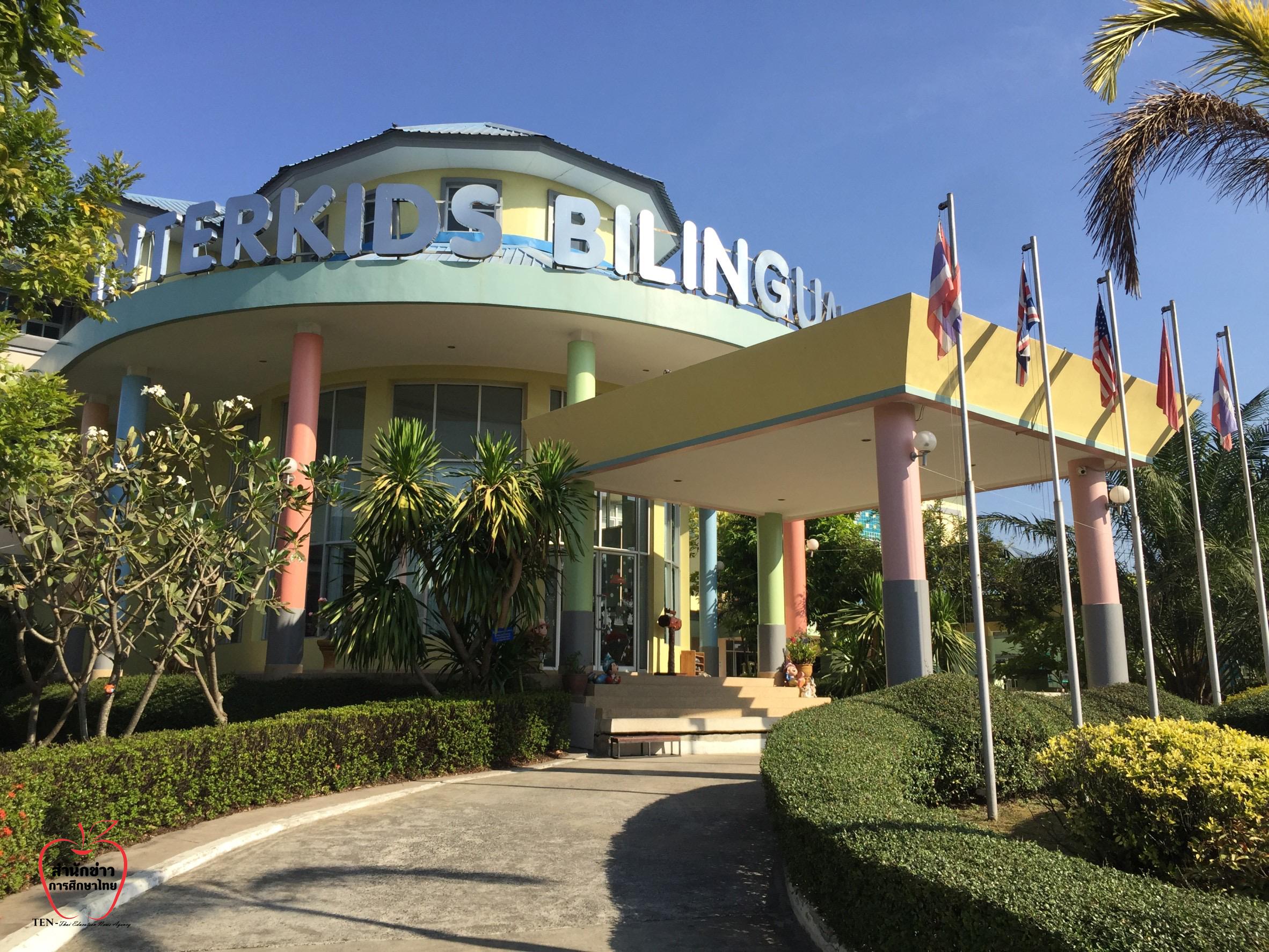 Interkids Bilingual School เปิดรับครูหลายอัตรา