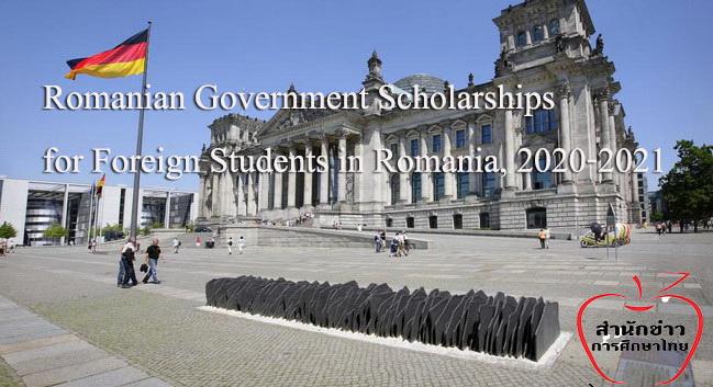 รัฐบาลโรมาเนียให้ทุนทุกระดับ