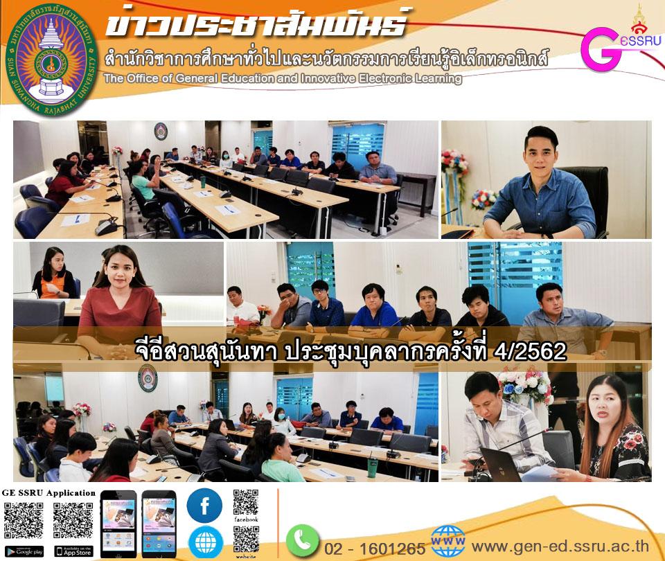จีอีสวนสุนันทา ประชุมบุคลากรครั้งที่ 4/2562