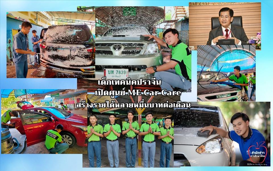 เด็กเทคนิคปราจีนเปิดศูนย์ME Car Care สร้างรายได้หลายหมื่นบาทต่อเดือน