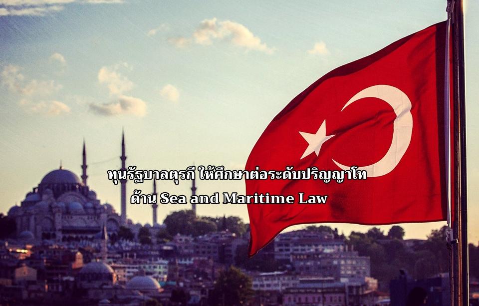 ทุนรัฐบาลตุรกี ให้ศึกษาต่อระดับปริญญาโท ด้าน Sea and Maritime Law