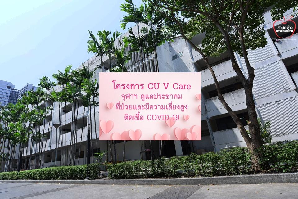 โครงการ CU V Care  จุฬาฯดูแลประชาคมที่พักฟื้นและเฝ้าระวังการติดเชื้อ COVID-19