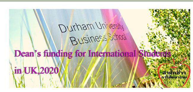 ทุนโทธุรกิจที่Durham,UK