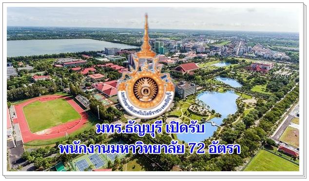 มทร.ธัญบุรี รับพนักงานมหาวิทยาลัย 72 อัตรา