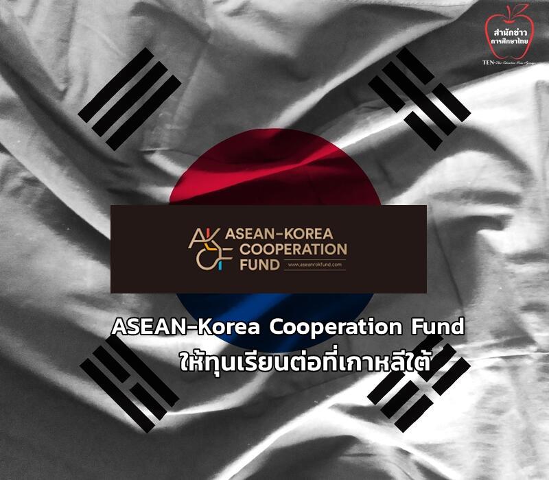 ASEAN-Korea Cooperation Fundให้ทุนเรียนต่อที่เกาหลีใต้