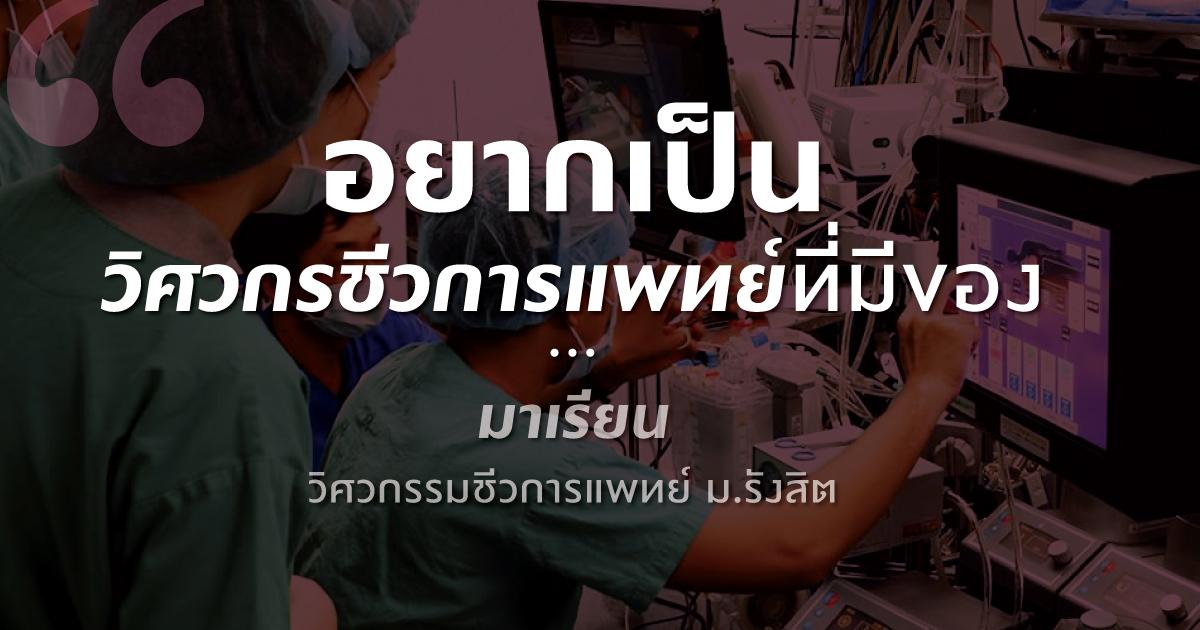อาชีพแห่งอนาคต : วิศวกรชีวการแพทย์