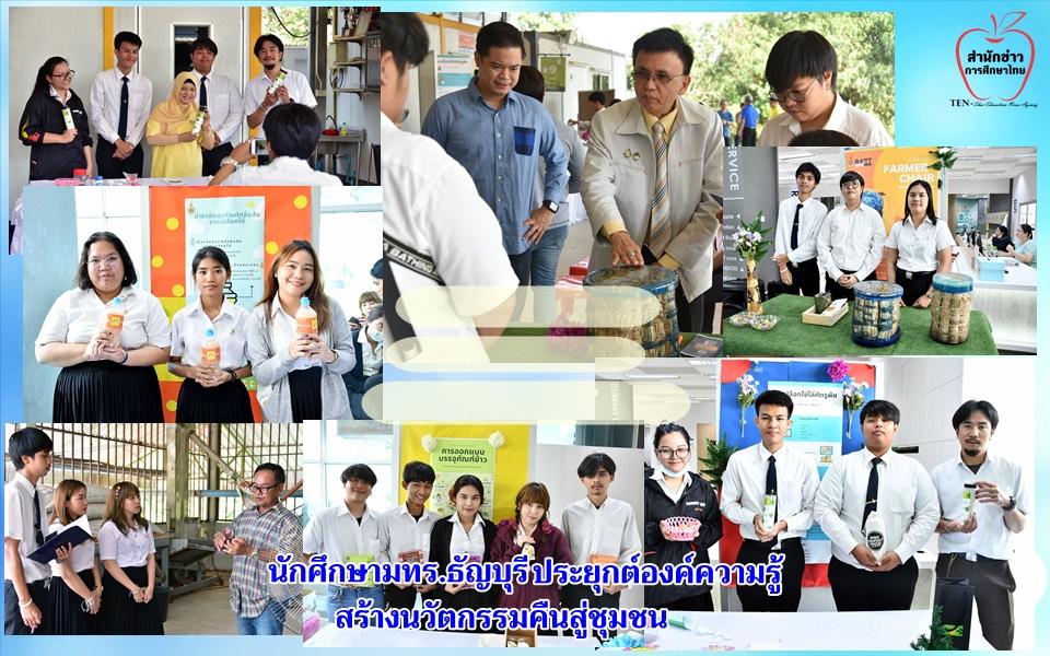 นักศึกษามทร.ธัญบุรี ประยุกต์องค์ความรู้ สร้างนวัตกรรมคืนสู่ชุมชน