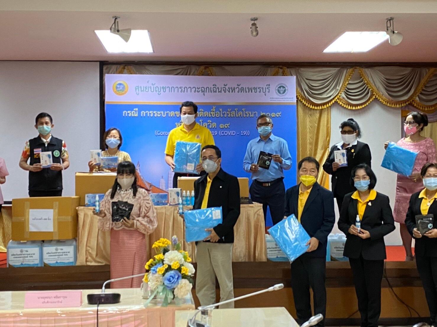 สมาคมชาวเพชรบุรี ร่วมใจต้านภัยโควิด-19