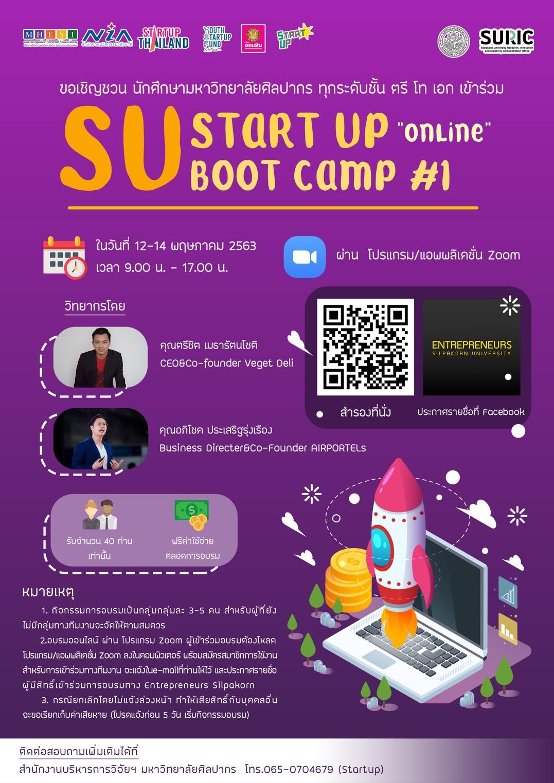 ม.ศิลปากร จัด Startup Boot Camp Online#1