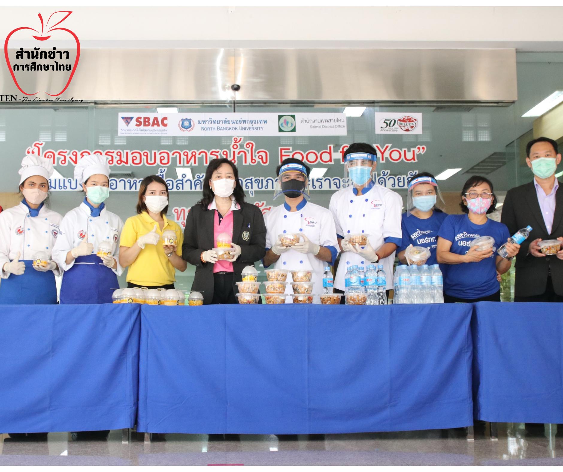 ม.นอร์ทกรุงเทพ จับมือ SBAC น้ำใจคนไทย สู้ภัยโควิด-19