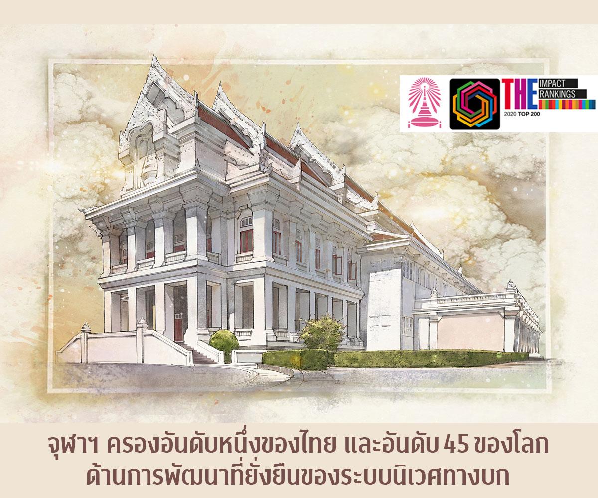 จุฬาฯ ครองอันดับหนึ่งของไทย และอันดับ 45 ของโลกด้านการพัฒนาที่ยั่งยืนของระบบนิเวศทางบก