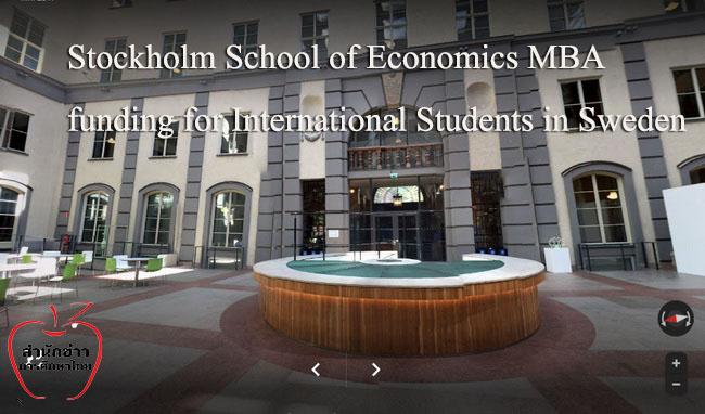 1ทุนฟรี100%MBAที่SSE