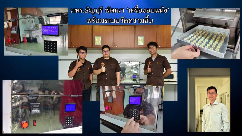 มทร.ธัญบุรี พัฒนา'เครื่องอบแห้ง'พร้อมระบบวัดความชื้น