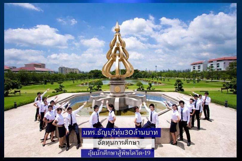 มทร.ธัญบุรี ทุ่ม 30 ล้านบาทจัดทุนการศึกษา อุ้มนักศึกษาสู้พิษโควิด-19