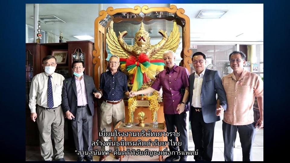 """เยี่ยมโรงงานบริษัทเยาวราช สร้างพันธมิตรผลิตตำรับยาไทย """"สวนสุนันทา"""" ค้นคว้าวิจัยกัญชงเพื่อการแพทย์"""