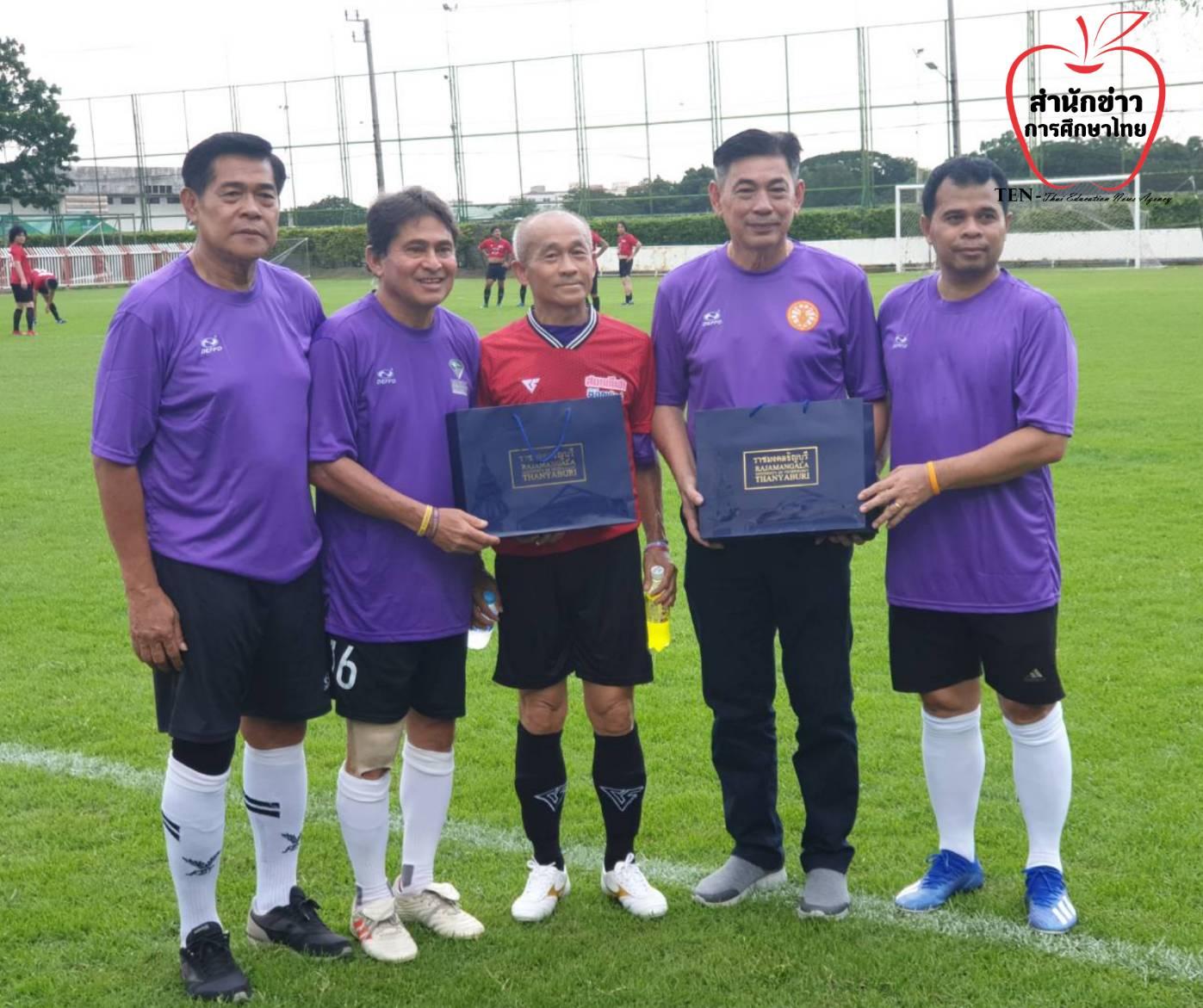 Chang U-Champion Cup จัดงานเลี้ยงเกษียณ 2 บิ๊ก