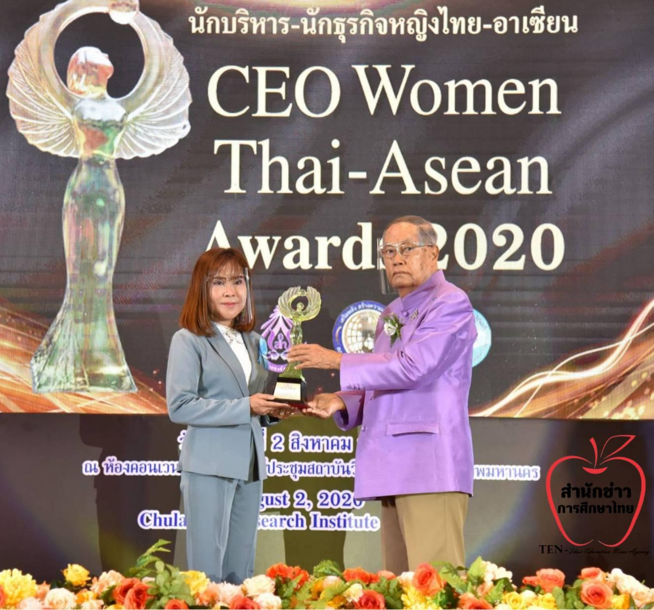 ผอ.สาธิต ศิลปากร (มัธยม) รับรางวัล นักบริหารหญิงไทย-อาเซียน