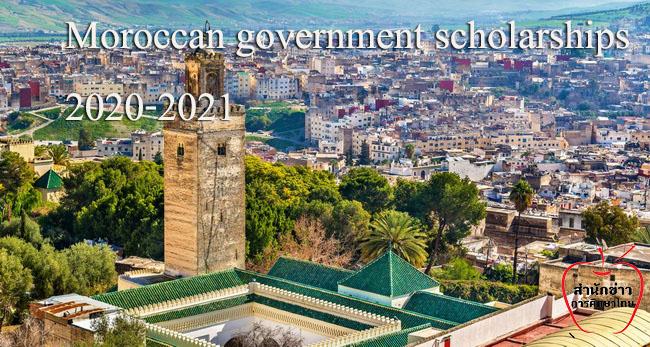รัฐบาลโมร็อกโกให้ทุนปี2563–64