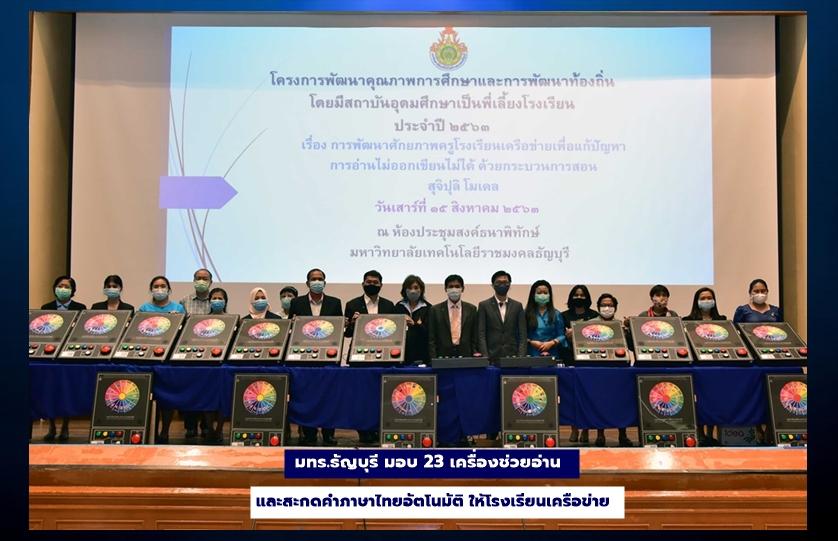 มทร.ธัญบุรี มอบ 23 เครื่องช่วยอ่านและสะกดคำภาษาไทยอัตโนมัติ ให้โรงเรียนเครือข่าย