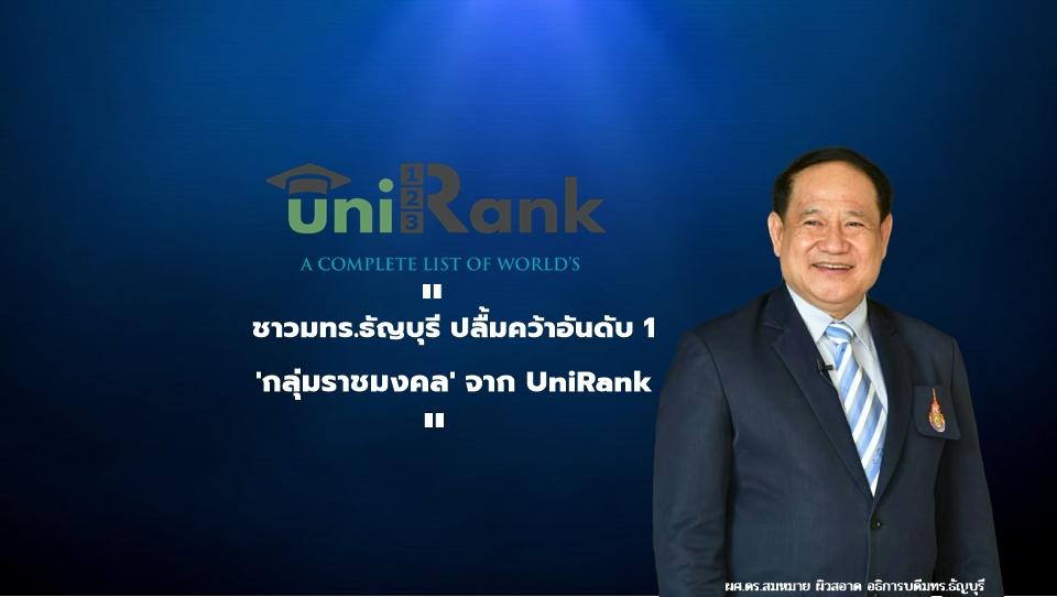 ชาวมทร.ธัญบุรี ปลื้มคว้าอันดับ 1 กลุ่มราชมงคลจาก UniRank