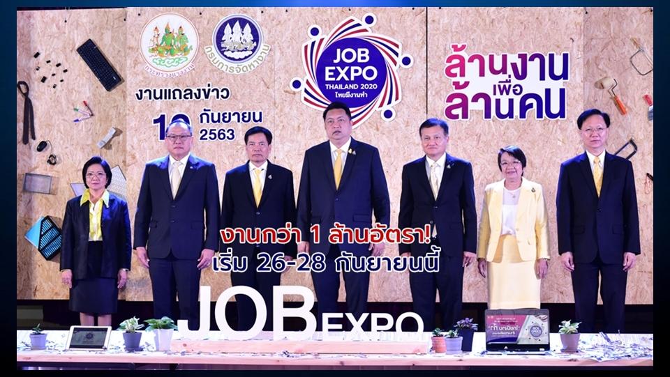 งานกว่า 1 ล้านอัตรา!กระทรวงแรงงานจัด Job Expo Thailand 2020 เริ่ม 26-28 กันยายนนี้