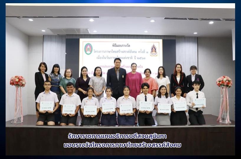 รักษาราชการแทนอธิการบดีสวนสุนันทามอบรางวัลโครงการภาษาไทยสร้างสรรค์สังคม