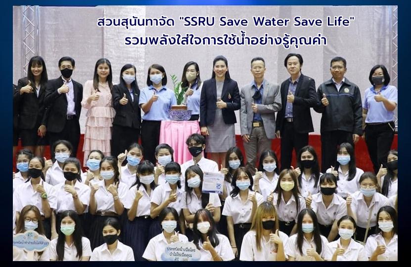 """สวนสุนันทาจัด  """"SSRU Save Water Save Life"""" รวมพลังใส่ใจการใช้น้ำอย่างรู้คุณค่า"""