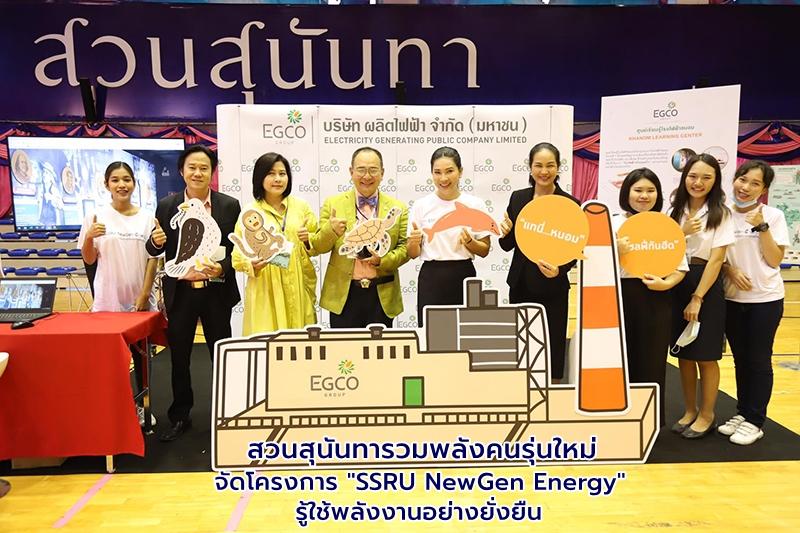 """สวนสุนันทารวมพลังคนรุ่นใหม่ จัดโครงการ """"SSRU NewGen Energy)"""" รู้ใช้พลังงานอย่างยั่งยืน"""