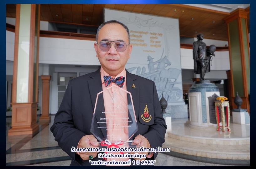 """รักษาราชการแทนรองอธิการบดีฝ่ายกิจการนักศึกษาสวนสุนันทา รับโล่ประกาศเกียรติคุณ """"คนดีกองทัพภาคที่ 1 ปี 2563"""""""