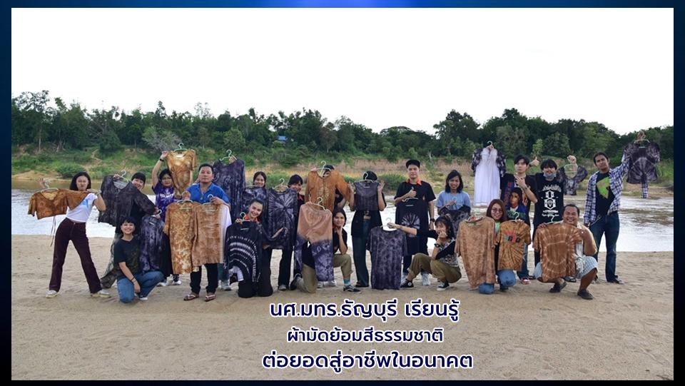 นักศึกษามทร.ธัญบุรี เรียนรู้ผ้ามัดย้อมสีธรรมชาติ ต่อยอดสู่อาชีพในอนาคต