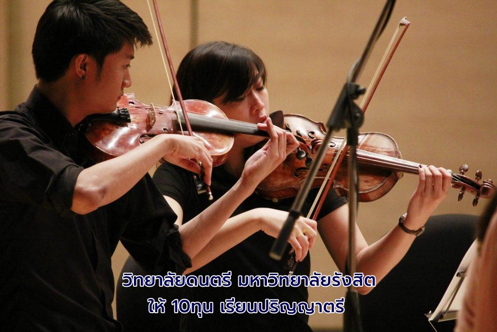 วิทยาลัยดนตรี มหาวิทยาลัยรังสิต ให้ 10ทุน เรียนปริญญาตรี