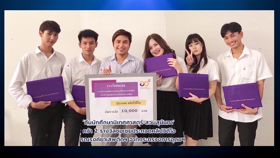 'ทีมนักศึกษานิเทศศาสตร์ สวนสุนันทา คว้า 2 รางวัลชมเชยประกวดคลิปวิดีโอ รณรงค์ยาเสพติดฯ จากกระทรวงการอุดมศึกษาฯ