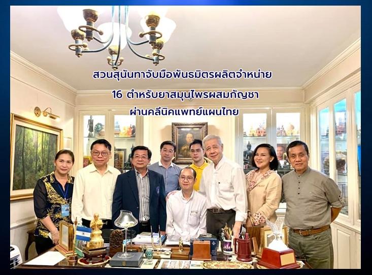 สวนสุนันทาจับมือพันธมิตรผลิตจำหน่าย 16 ตำหรับยาสมุนไพรผสมกัญชาผ่านคลีนิคแพทย์แผนไทย เน้นวิจัยสร้างรายได้ให้แก่นักศึกษา