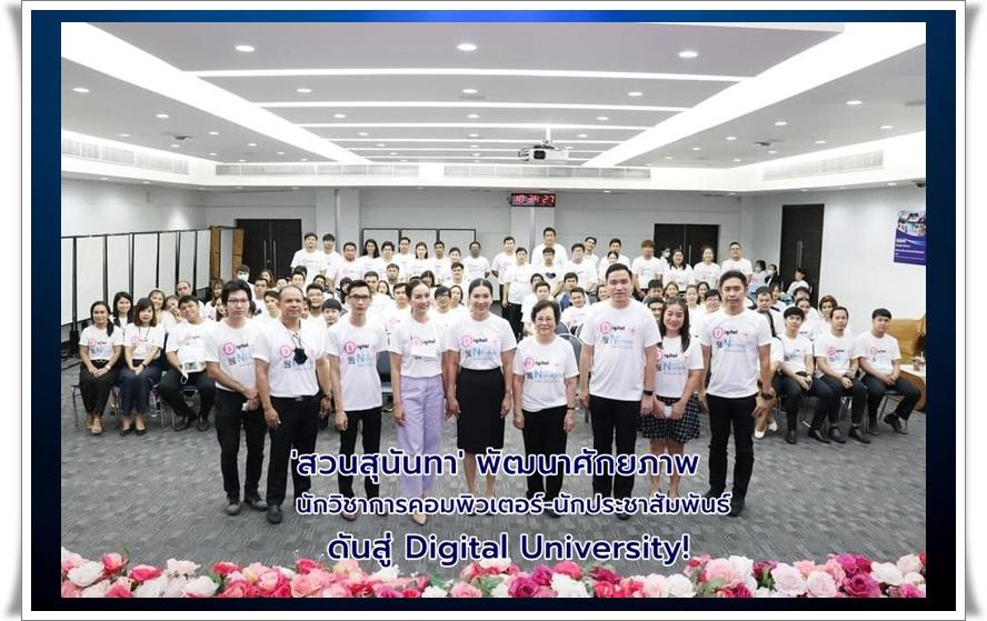 'สวนสุนันทา' พัฒนาศักยภาพนักวิชาการคอมพิวเตอร์-นักประชาสัมพันธ์ ดันสู่ Digital University!