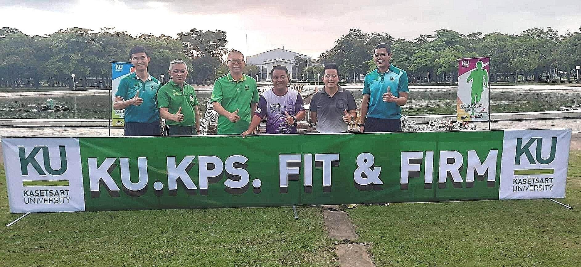 เกษตรฯ กำแพงแสน ชวนขยับรับรางวัล กับ KU.KPS.FIT&FIRM
