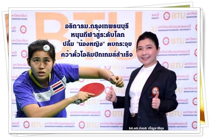 """อธิการม.กรุงเทพธนบุรีหนุนกีฬาสู่ระดับโลก ปลื้ม """"น้องหญิง"""" ตบกระจุยคว้าตั๋วโอลิมปิกเกมส์ที่ญี่ปุ่นสำเร็จ"""