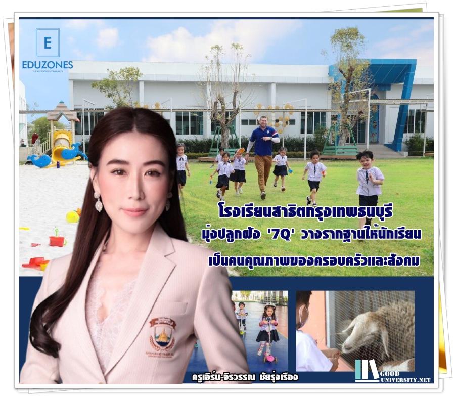 สาธิตกรุงเทพธนบุรี ก้าวหน้า ก้าวล้ำ นำความรู้ สู่เด็กไทย