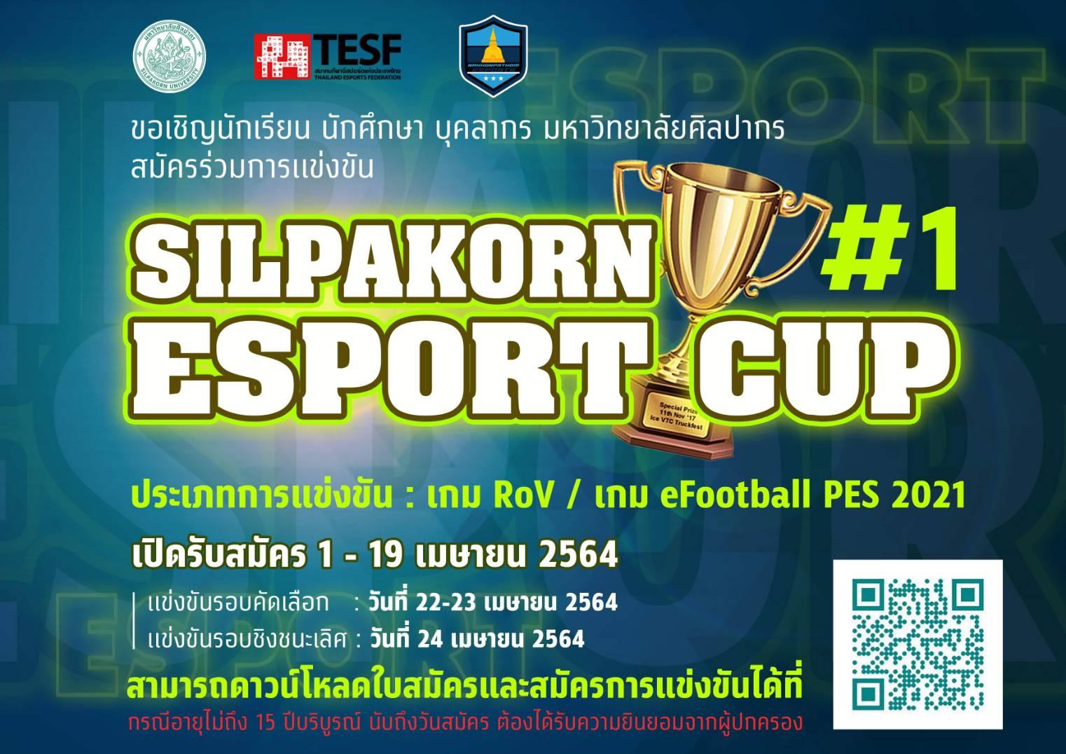 ม.ศิลปากร จัด Silpakorn Esport Cup