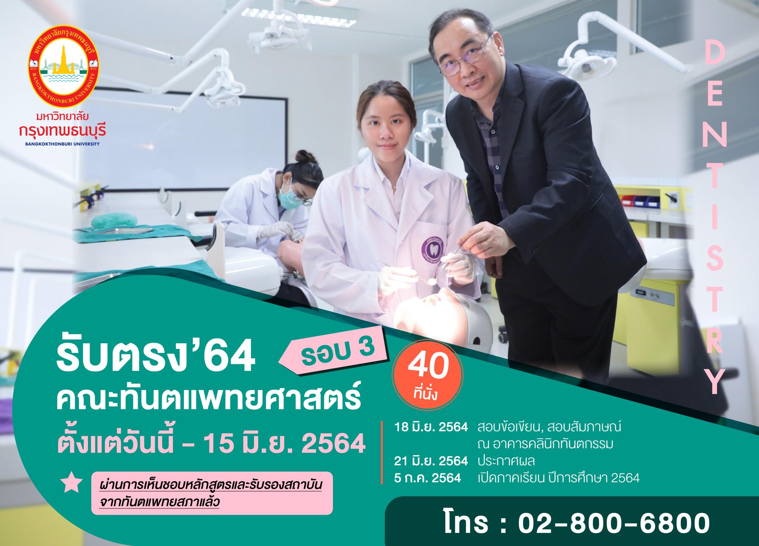 ม.กรุงเทพธนบุรี รับตรง หมอฟัน 40 ที่นั่ง